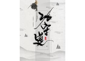 中式水墨风功守道海报