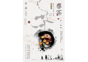 中式水墨风春茶上市海报