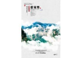 中式风张家界旅游海报