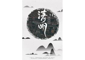 中式水墨风清明节海报图片
