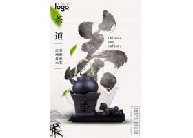 中式水墨风茶道茶文化海报