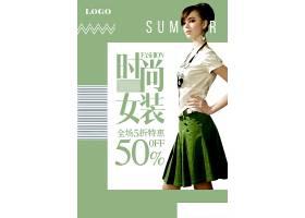 电商时尚女装五折促销活动海报