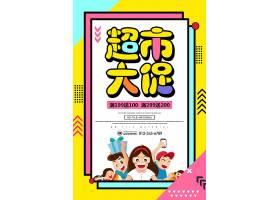 卡通创意六一儿童节海报