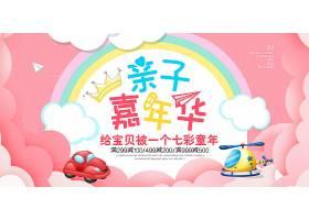 卡通可爱亲子嘉年华六一儿童节晚会宣传展板