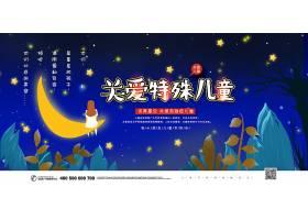 卡通简约关爱特殊六一儿童节宣传展板