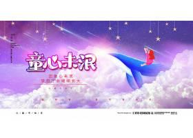 唯美梦幻童心未泯六一儿童节宣传展板