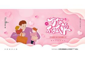 粉色剪纸风有你不孤单关爱留守儿童公益宣传展板设计