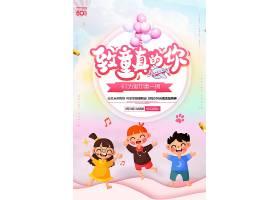粉色卡通儿童节节日海报设计