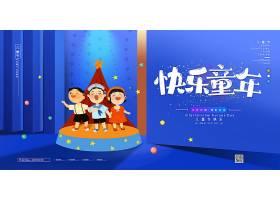 蓝色创意六一儿童节宣传展板