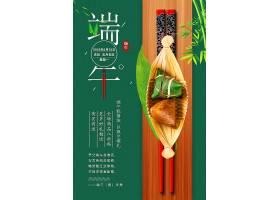 端午钜惠主题端午节粽子海报设计