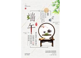 中国风端午钜惠主题端午节粽子海报设计