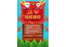 端午放假主题端午节粽子海报设计