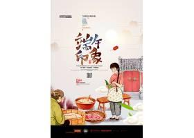 端午印象主题端午节粽子海报设计