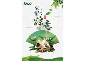 浓情粽意主题端午节粽子海报设计