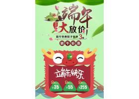 端午大放价主题端午节粽子海报设计