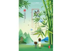 清新端午节主题端午节粽子海报设计