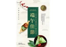 感恩钜惠主题端午节粽子海报设计