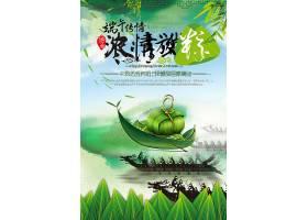 浓情放粽主题端午节粽子海报设计