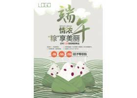 清新端午钜惠主题端午节粽子海报设计