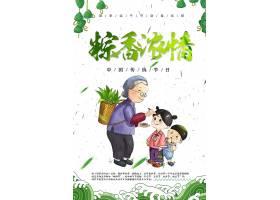 粽香浓情主题端午节粽子海报设计