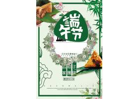 端午促销主题端午节粽子海报设计