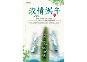 划龙舟主题端午节粽子海报设计