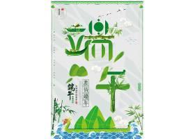 清新端午主题端午节粽子海报设计