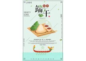 粽香端午主题端午节粽子海报设计