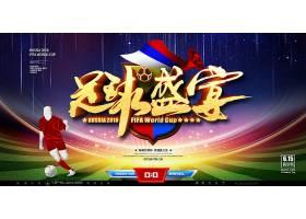 足球盛宴主题世界杯海报展板设计