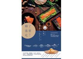 鱼生美食主题海报设计