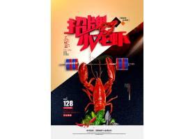 招牌小龙虾美食主题海报设计