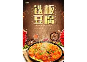 铁板豆腐美食主题海报设计