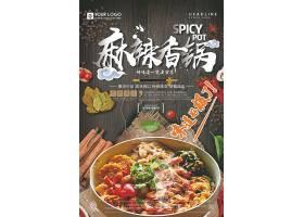 麻辣香锅美食主题海报设计