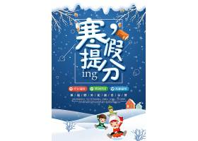 寒假英语培训班招生海报