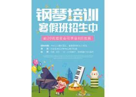 寒假钢琴培训班招生海报