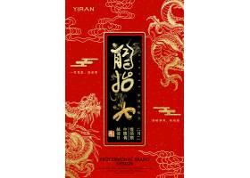 中国传统节日素材
