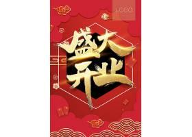 红色中国风大气盛大开业海报设计