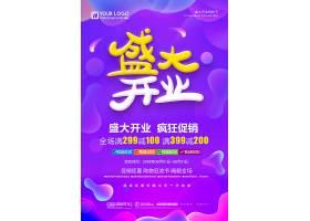 紫色通用盛大开业促销海报