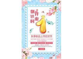 清新花卉开业倒计时通用盛大开业促销海报