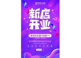 紫色炫彩通用盛大开业海报