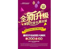 紫色盛大开业促销钜惠海报
