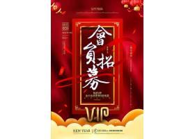红色大气VIP会员促销主题海报