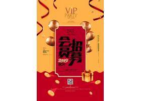 大气超级会员日VIP会员促销主题海报