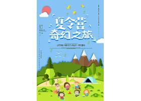 奇幻之旅儿童夏令营开班招生海报