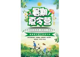 卡通风儿童夏令营开班招生海报图片