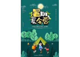 卡通创意儿童夏令营开班招生海报