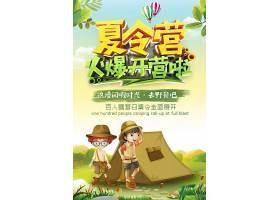露营野餐儿童夏令营开班招生海报图片