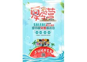 夏日大放送儿童夏令营开班招生海报