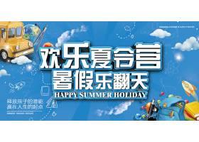 欢乐夏令营儿童夏令营开班招生海报