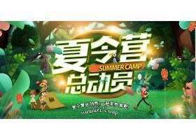 夏令营总动员儿童夏令营体验海报